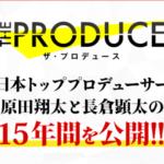 THE PRODUCE 原田翔太×長倉顕太