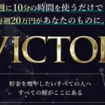 VICTOR(ビクター)植田希一