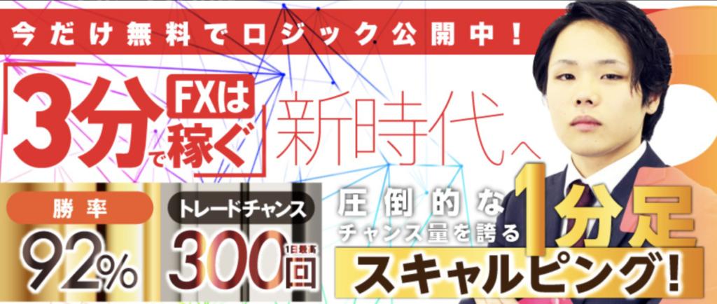 本田浩輝 Go!Go!!スキャルFX