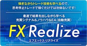 FX Realize 石塚勝博