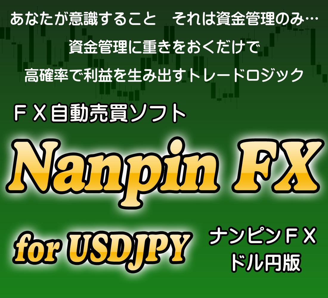 ナンピンFXドル円版 小幡和枝