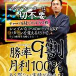 ザ・シークレットFX(The Secret FX) 須藤一寿