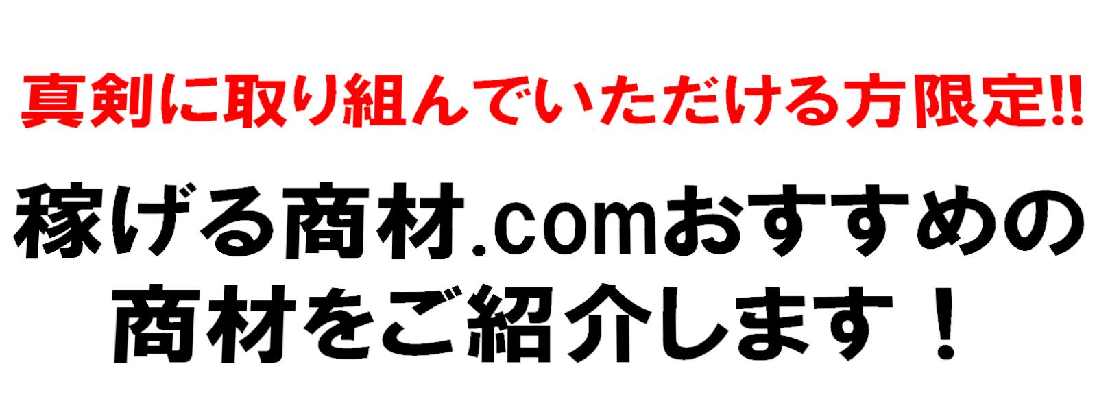 稼げる商材.com