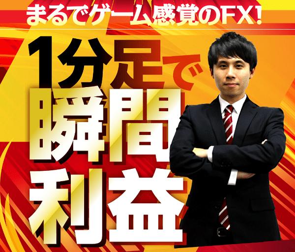 秒速スキャルFX FX-Katsu