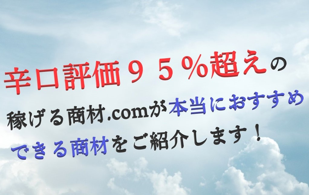 "<a href=""https://xn--18j3f788i1cp5tv.com/%E3%81%8A%E3%81%99%E3%81%99%E3%82%81%E5%95%86%E6%9D%90%E3%81%AE%E3%81%94%E7%B4%B9%E4%BB%8B/""><img class=""alignnone size-large wp-image-1188"" src=""https://xn--18j3f788i1cp5tv.com/wp-content/uploads/2019/04/稼げる商材.com-セールスレター2-1024x577.jpg"" alt=""稼げる商材.com セールスレター2"" width=""700"" height=""394"" /></a>"