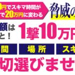 資金ゼロ式ブラ転セミナー 三矢田リョウ