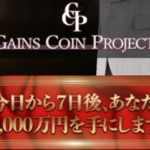 GAINS COIN PROJECT 鈴本恵一郎