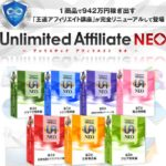 Unlimited Affiliate NEO アフィリエイト