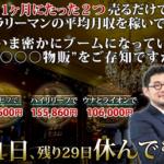 たった1つで10万稼げるコインビジネス 萬田直和