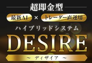DESIRE(ディザイア) 尾嶋健信