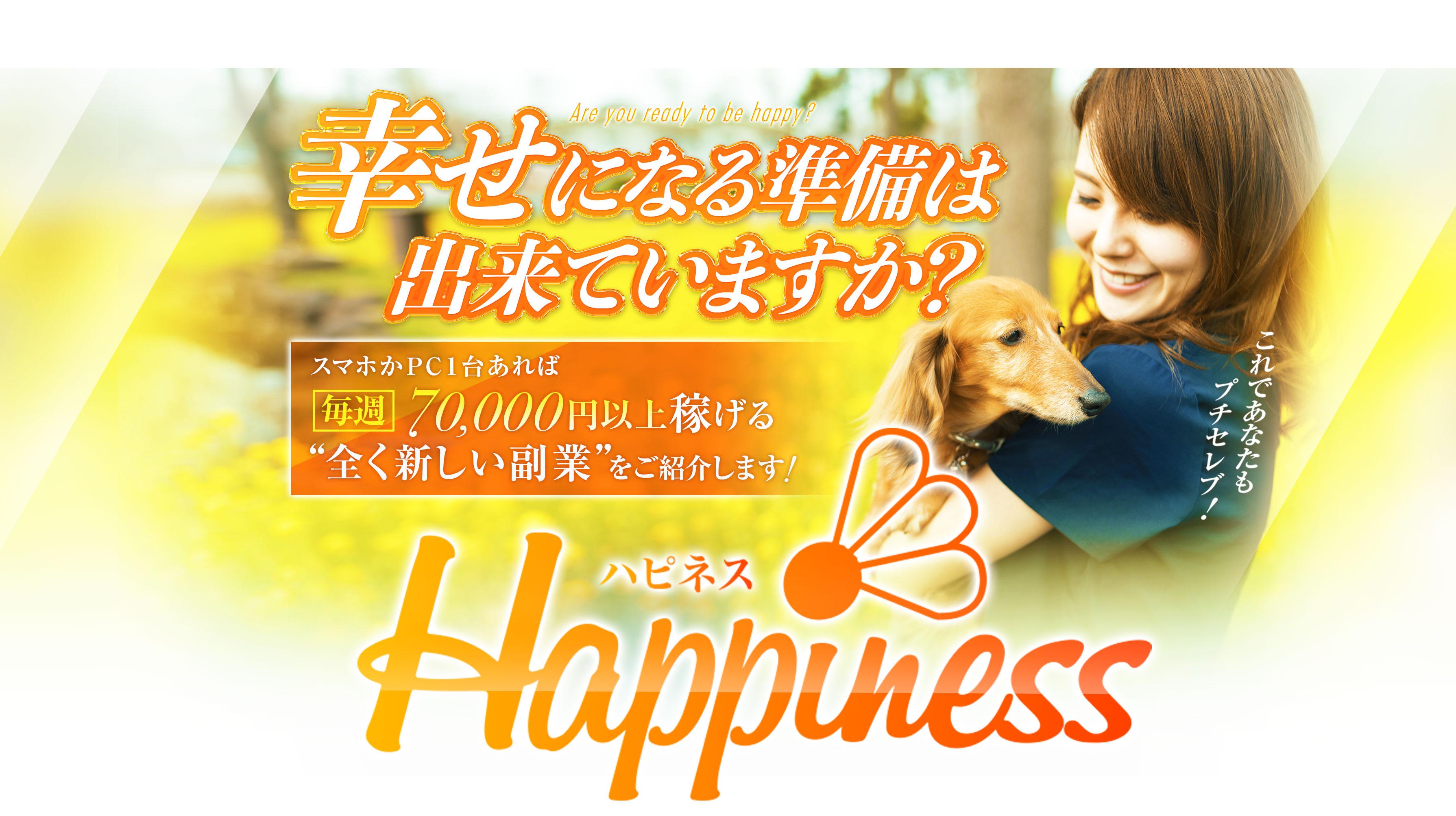 Happiness(ハピネス) 伊藤響子
