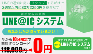 LINE@ICシステム 松井準