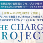 THE CHARGE PROJECT ジェームズ森