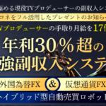TradeRobo FX(トレロボ FX) 西島涼介