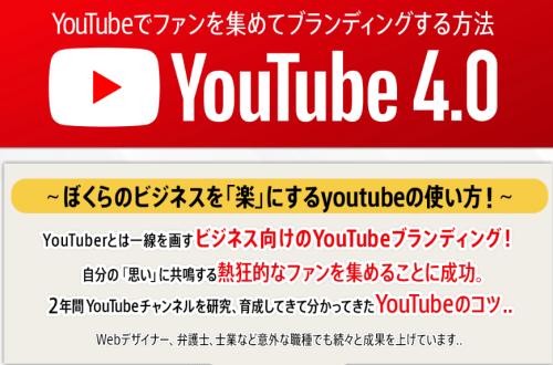YouTube4.0 久保なつ美 セミナー