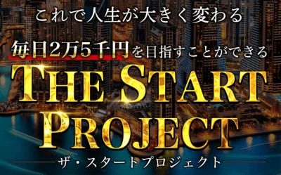 ザ スタートプロジェクト 渡秀明