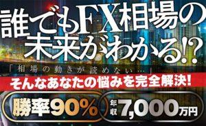 未来予知FX-デイトレism- ヒデ