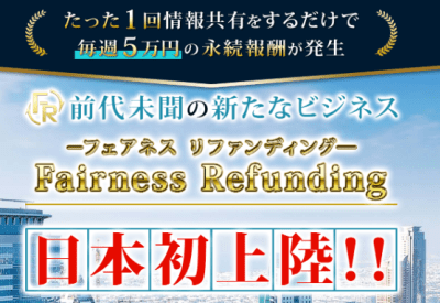Fairness Refunding 矢田真一郎
