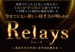 Relays(リレース)三井秀司