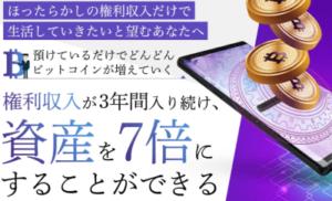 ビットコイン増殖ウォレット 佐藤武