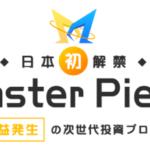 マスターピース アレックス×加藤浩二