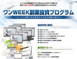 ワンWEEK副業投資プログラム 佐藤茂利