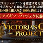 ヴィクトリアズギフトプロジェクト 福山えいじ