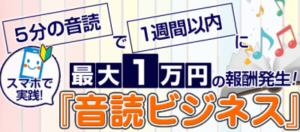 音読ビジネス 福田ゆり