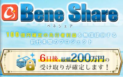Bene Share(ベネシェア) 梶勇樹