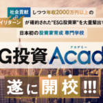 ESG投資アカデミー 鈴木雄一