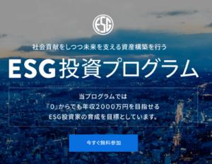 ESG投資プログラム 鈴木雄一