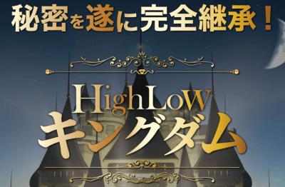 HighLowキングダム 山下元志