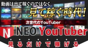 NEO YouTuber 堂島浩平