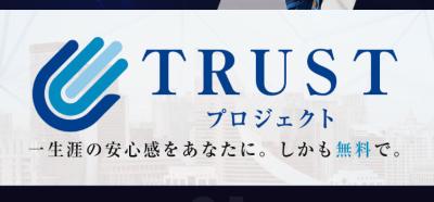 TRUSTプロジェクト 大谷拓弥