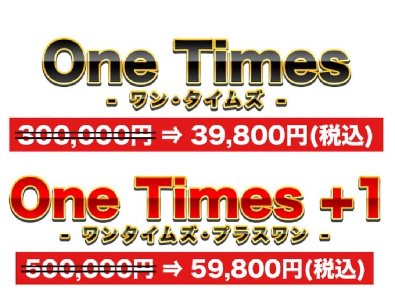 One Times(ワンタイムズ) 水野賢一 2