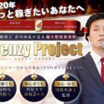 Frenzy Project 市川琢也