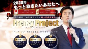 Frenzy Project 市川琢也