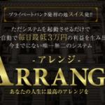 アレンジ(ARRANGE) 豊島直樹