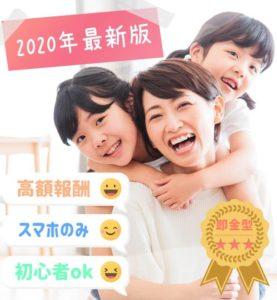 オートマ副業(オートメーション副業)木村里奈