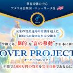 オーバープロジェクト(OVER PROJECT) 佐藤康弘