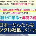 シングル社長プロジェクト 三山純・高橋ゆづき