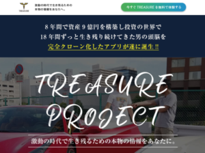 トレジャープロジェクト(TREASURE PROJECT) 鏑木司