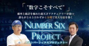 ナンバーシックスプロジェクト ビッグダディ 皆川勇士