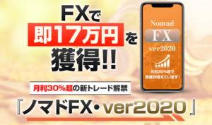 ノマドFX・ver2020 栗原ノン