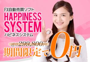 ハピネスシステム 田中公貴