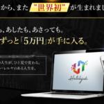 ハレルヤプロジェクト 赤木隼人