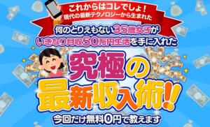 究極の最新収入術Gather(ギャザー) 横山美奈
