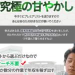 究極の甘やかしビジネス 朝野拓也・船原徹雄