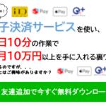 電子マネー量産プロジェクト 谷本信二