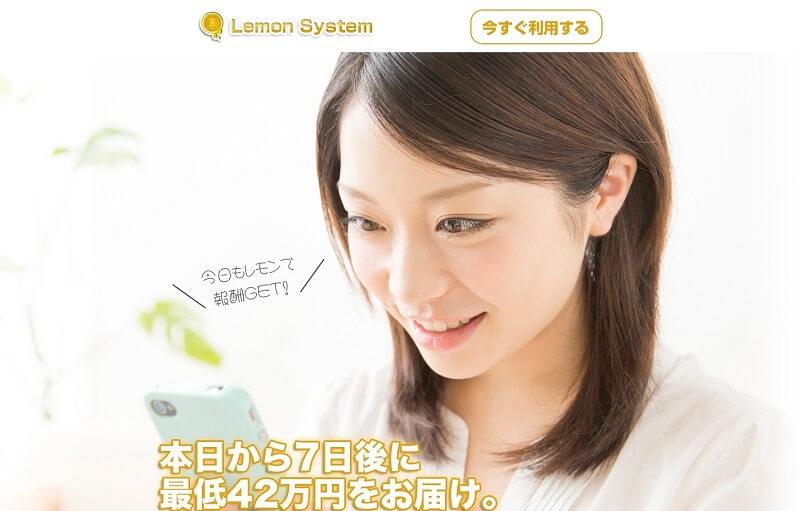 LEMON SYSTEM 下田慎太郎